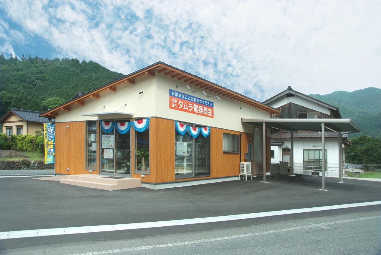 タムラ電器商会様店舗画像